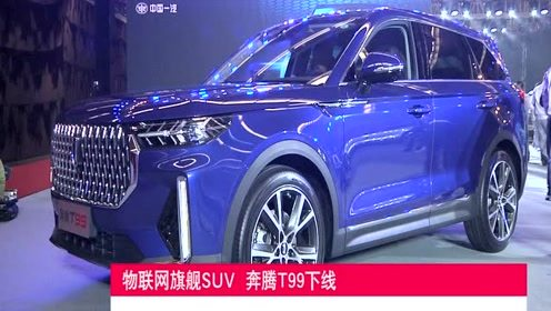 BTV新闻20190922物联网旗舰SUV  奔腾T99下线