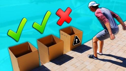 国外小伙挑战未知游戏,哪个箱子是安全的?跳错的惩罚太狠了!