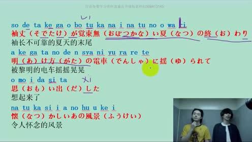 日语学习教程:小白也可以学米津玄师灰色与青歌曲教学上
