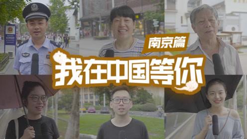 我在中国等你:历史与现代交融,南京古都新印象