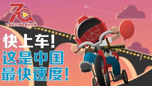 飞碟说:快上车!这是中国最快速度!