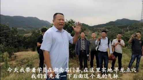 风水宝地龙重于泰山,风水大师张少波在石门县带9期学员寻龙点穴