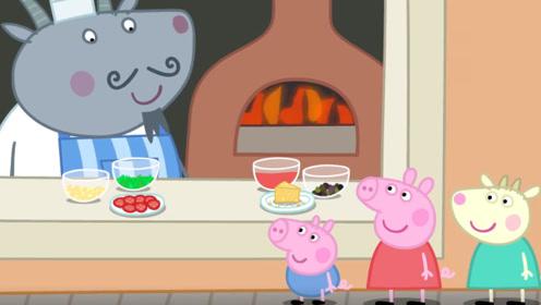 小猪佩奇今天要做一个好吃的披萨 小朋友知道怎么做吗 玩具故事