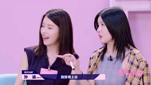 By2有心电感应,双胞胎之间的默契,现场分享减肥秘籍!