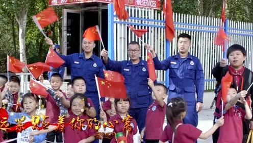 《我和我的祖国》——山西省消防救援总队
