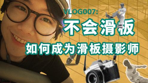 【箭厂VLOG】不会滑板,如何做一名滑板摄影师?丨007