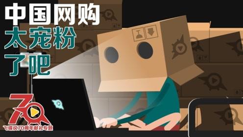 中国网购太宠粉了吧!