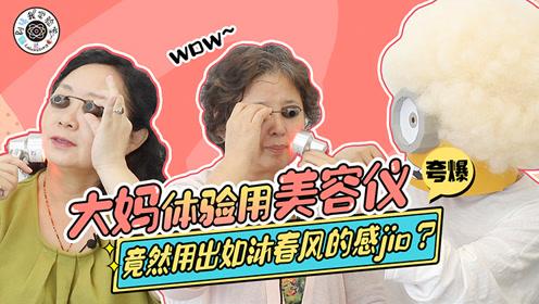 【娱乐】大妈体验用美容仪,竟然用出如沐春风的感jio?