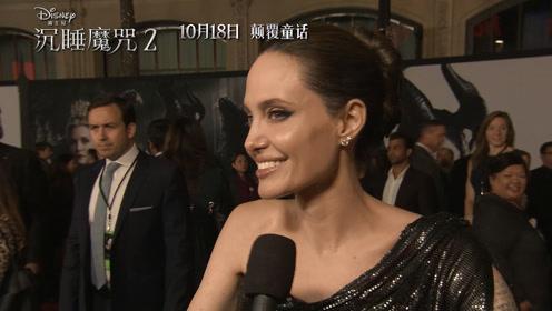 """《沉睡魔咒2》全球首映礼!""""真香教母""""颠覆童话"""
