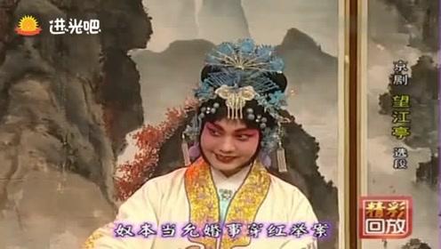 京剧《望江亭》赵秀君,王蓉蓉精彩唱段,只说是杨衙内又来捣乱