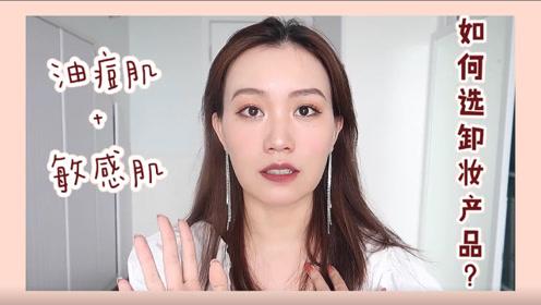 """""""油痘肌+敏感肌""""该如何选择适合自己的卸妆品?"""