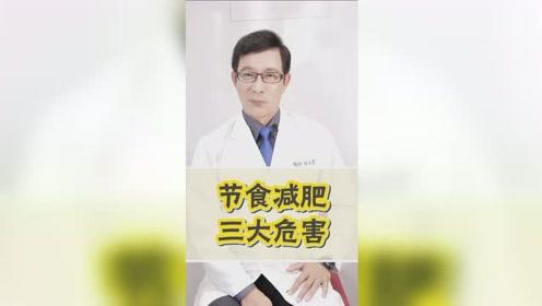 节食减肥三大危害!