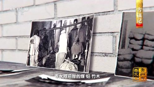 [中国影像方志]川盐入黔主要通道 承载古西南商贸交流