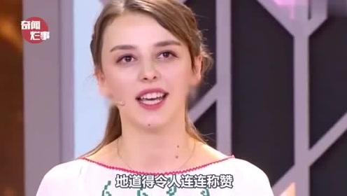 外国美女说流利重庆话走红:来了两年才知道学的不是普通话