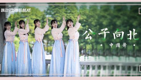【跳动全城舞蹈】中国舞《公子向北走》舞蹈简单易学!