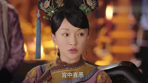 如懿传:妃嫔们夸赞皇后的服饰漂亮,没想到皇后批评了她们一番!