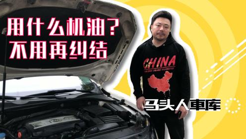 别纠结你的车该用哪款机油了,没那么讲究,别买到假机油更重要