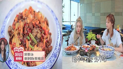 韩女星请夏与周洁琼同游广州 碰上天朝麻辣香锅大赞好吃