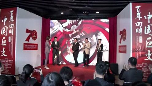 百年回眸 中国巨变— 跨越时空的对话展览在京举办