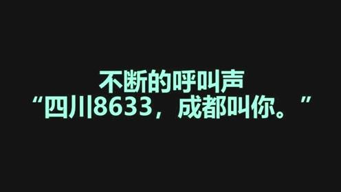 中国机长原型真实录音曝光比电影中更可怕的是现实的沉寂