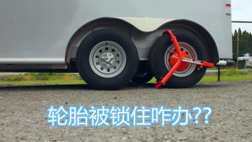 """轮胎被""""恶意""""锁住咋办?别找交警了,用这办法自己轻松搞定"""