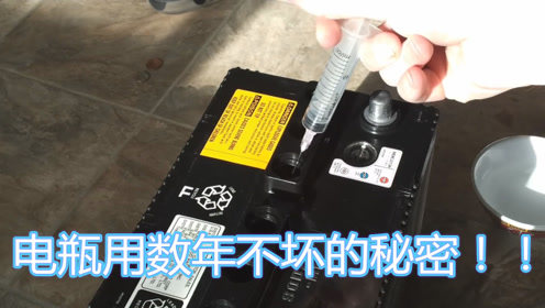 车子电瓶用数年不坏的秘密,每年这样保养一次,能多用好几年!