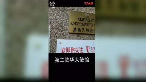 #我在中国当大使#波兰驻华大使最爱吃的中国菜竟是......