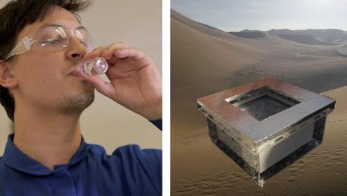 老外发明这取水装置,能从空气中取水净化,沙漠中也能喝到干净水