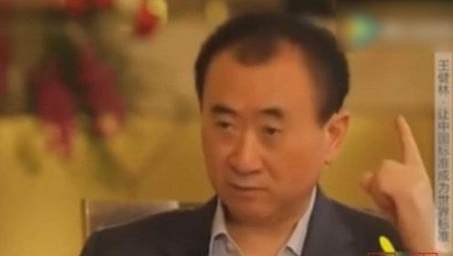 王健林被问会给王思聪零花钱吗?得知数额后,主持人瞬间懵了!