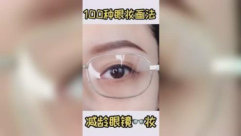 减龄眼镜妆教程