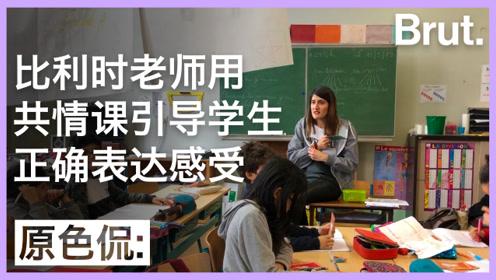 比利时老师用共情课引导学生正确表达感受