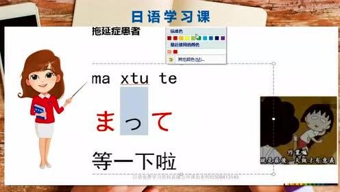 日语学习教程:日语学习零基础入门教程 新标日入门五十音