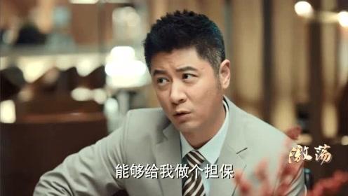 《激荡》庞总推荐顾亦雄做担保,陆江涛:这没法合作