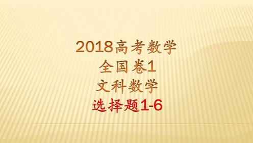 2018全国卷1文数选择题(上),都是些基础题,要能够迅速做完