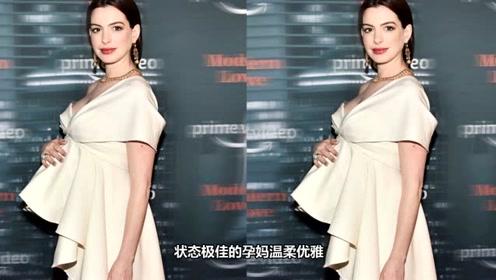 安妮海瑟薇白色套装造型出席首映礼 状态极佳的孕妈温柔优雅