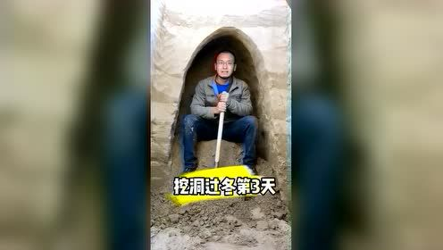 挖洞过冬,住在地下