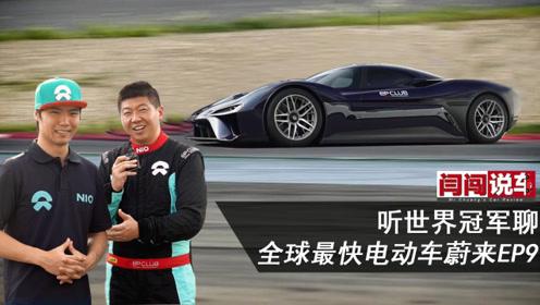 听世界冠军聊 全球最快电动车蔚来EP9
