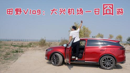 【驾】大兴机场囧游/比亚迪唐EV600一趟神奇的出行
