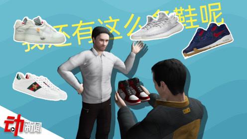 年入50万的36岁高管迷上AJ1  半夜乔装去高档小区偷鞋