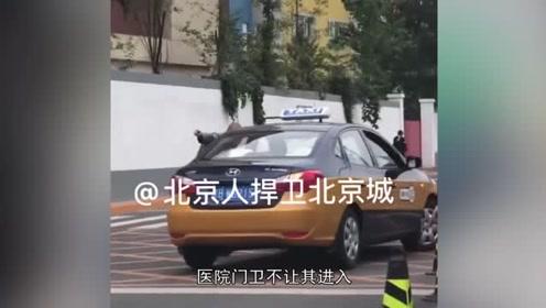 """""""就不挪车!""""北京一出租车医院门口堵救护车,车上载着危重病人"""