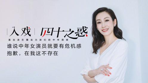 秦海璐:谁说中年女演员就要有危机感,抱歉在我这不存在