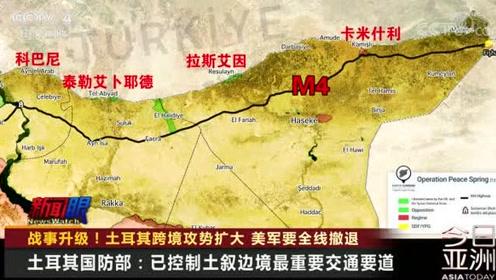 战事升级!土耳其跨境攻势扩大 美军要全线撤退