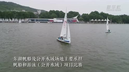 """飞""""阅""""军运会——东湖帆船及公开水域场地"""