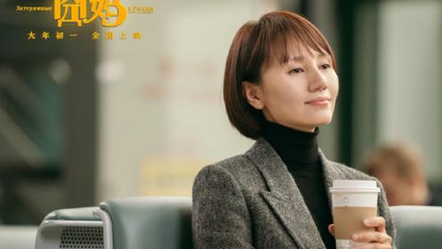 袁泉出演徐峥《囧妈》女主 已定档2020大年初一
