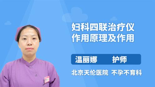 科普:妇科四联治疗仪的原理及作用