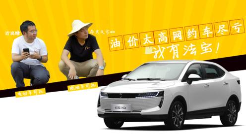 来自网约车司机的推荐:听完果断电动SUV,不愁油价涨!