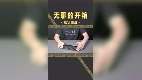 全网挑战用键盘做饭,最硬核黑暗料理!