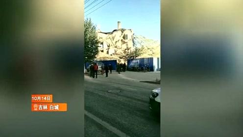 突发:吉林白城一栋办公楼发生坍塌 伤亡情况暂不明