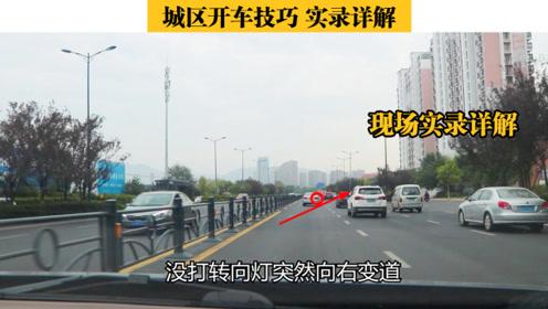 这辆灰色轿车连续跨过四条车道超车变道,是一种什么样的感受