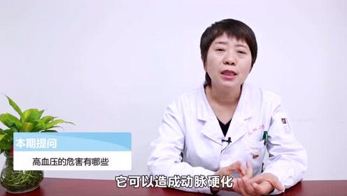 高血压的危害有哪些?